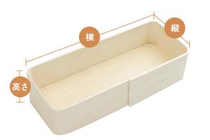 木製折箱のサイズ指定